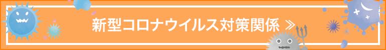 新型コロナウイルス対策関係≫