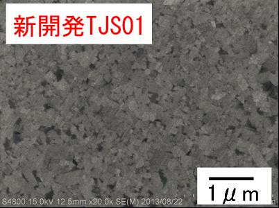 WC平均粒度0.1μm台の高強度ナノ微粒バインダレス超硬合金TJS01の開発_写真