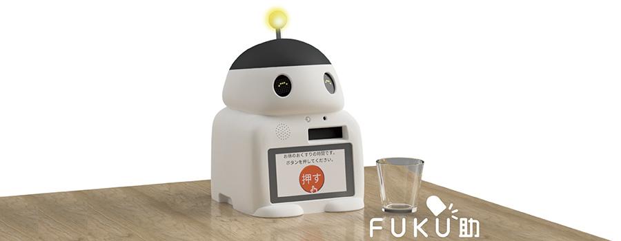 見守り機能付き服薬支援ロボット「FUKU助」_写真