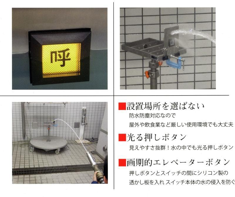 防水型ONボタン(ボウスイガタ オーエヌボタン)_写真