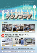 technoplaza_294  表紙.png