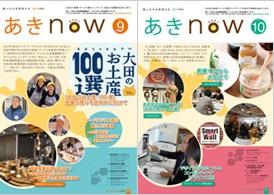 商業版産業情報誌「あきnow」