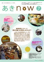 あきNOW vol7