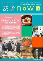 あきNOW vol11