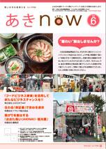 akinow_vol6.jpg