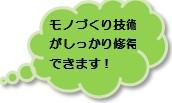 fukidashi.jpg