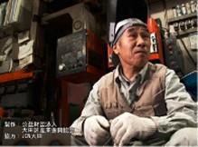 ■古沢 勝男:勝和工業