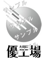 優工場ロゴ モノクロ版