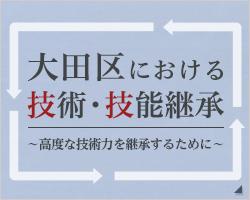 大田区における技術・技能継承 ~高度な技術力を継承するために~