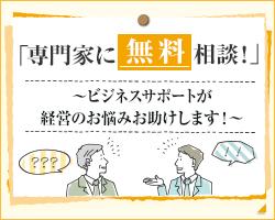 「専門家に無料相談!」~ビジネスサポートが経営のお悩みお助けします!~