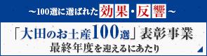 「大田のお土産100選」表彰事業 最終年度を迎えるにあたり ~100選に選ばれた効果・反響~