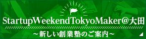 StartupWeekendTokyoMaker@大田 ~新しい創業塾のご案内~