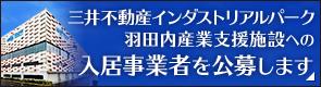 三井不動産インダストリアルパーク 羽田内産業支援施設への入居事業者を公募します
