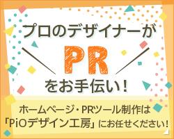 プロのデザイナーがPRをお手伝い!~ホームページ・PRツール制作は「PiOデザイン工房」にお任せください!~