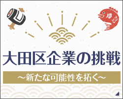 大田区企業の挑戦~新たな可能性を拓く~