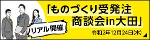 「ものづくり受発注商談会in大田」令和2年12月24日(木)リアル開催