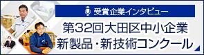 第32回大田区中小企業 新製品・新技術コンクール 受賞企業インタビュー