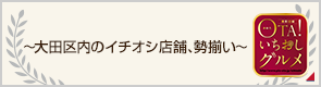 OTA!いちおしグルメ 事業紹介~大田区内のイチオシ店舗、勢揃い~