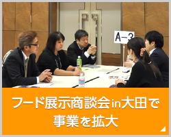 フード展示商談会in大田で事業を拡大