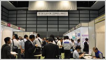 大田区加工技術展示商談会写真