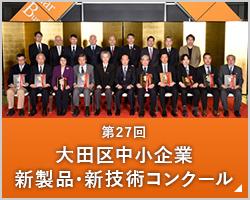 第27回大田区中小企業 新製品・新技術コンクール