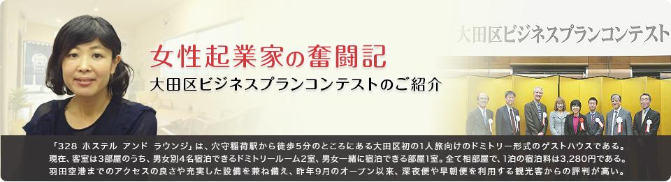 女性起業家の奮闘記 ~大田区ビジネスプランコンテストのご紹介~