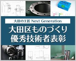 大田区ものづくり優秀技術者(大田の工匠Next Generation)表彰