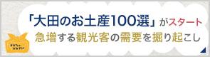 「大田のお土産100選」がスタート 急増する観光客の需要を掘り起こし