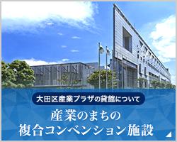 大田区産業プラザの貸館について ~産業のまちの複合コンベンション施設~