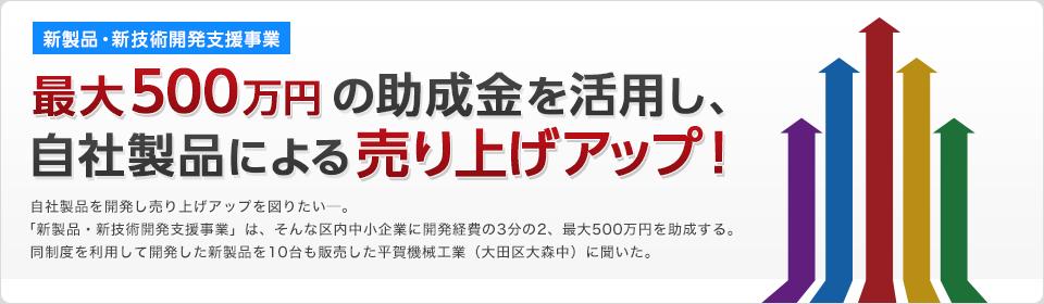 「新製品・新技術開発支援事業」 最大500万円の助成金を活用し自社製品による売り上げアップ!
