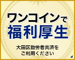 ワンコインで福利厚生!大田区勤労者共済をご利用ください!