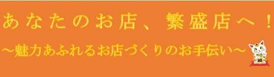 title_hanzyou.jpg