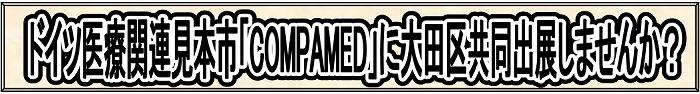ドイツ医療関連見本市「COMPAMED」に大田区共同出展しませんか?