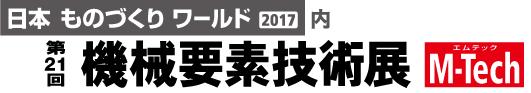 日本ものづくりワールド2017内 第21回 機械要素技術展 M-Tech