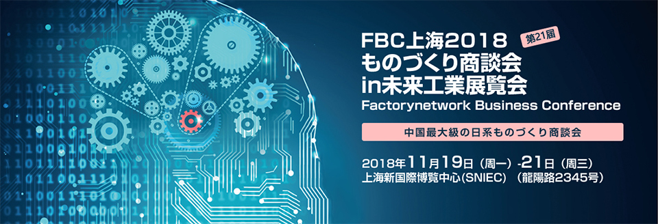 FBC上海2018ものづくり商談会in未来工業展覧会