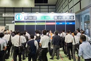 第11回大田加工技術展示商談会 会場風景1