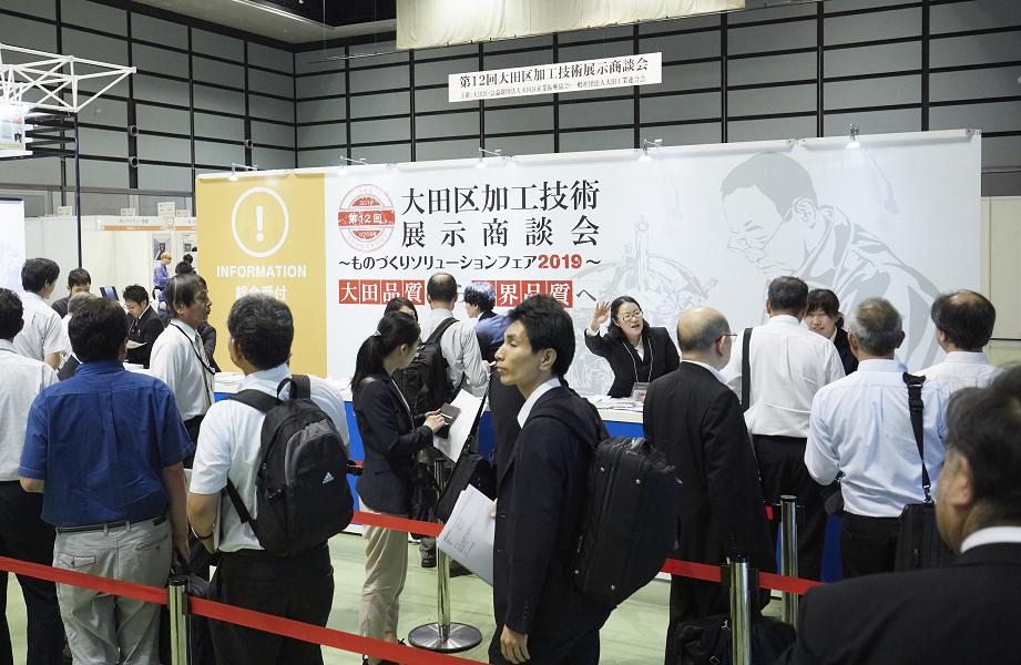 第14回大田加工技術展示商談会 会場風景1
