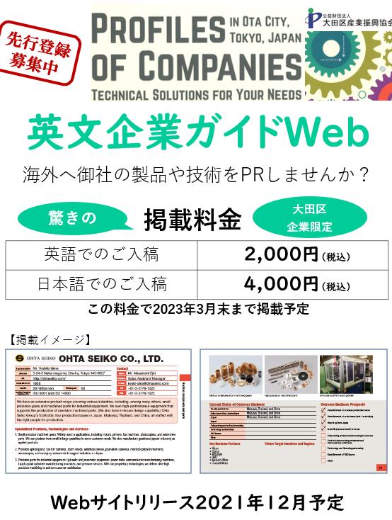 Web掲載素材_英文企業ガイド.png