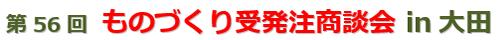 第56回 ものづくり受発注商談会 in 大田