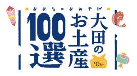 「大田のお土産100選」ロゴマーク
