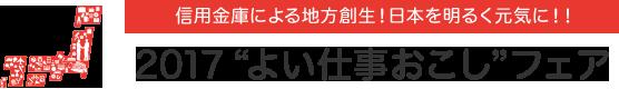 01_yoisigotookosifea logo.png
