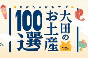 大田のお土産100選 表彰事業