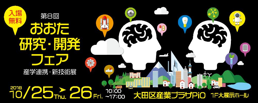 第8回おおた研究・開発フェア 産学連携・新技術展 2018年10月25日〜26日 in 大田区産業プラザPiO