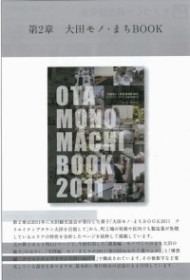 第2章 大田モノ・まちBOOK