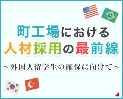 町工場における人材採用の最前線 ~外国人留学生の確保に向けて~