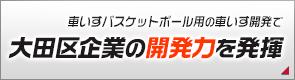 車いすバスケットボール用の車いす開発で大田区企業の開発力を発揮 ~障がい者スポーツ用具開発の産業クラスター創出を目指す~