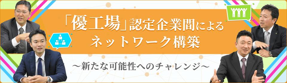 「優工場」認定企業間によるネットワーク構築 ~新たな可能性へのチャレンジ~