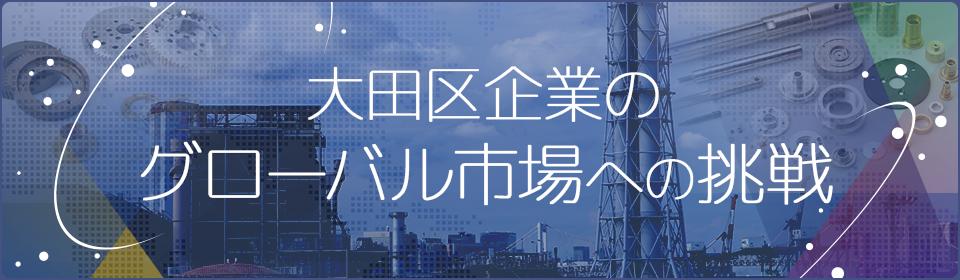 大田区企業のグローバル市場への挑戦