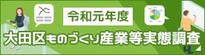 令和元年度大田区ものづくり産業等実態調査