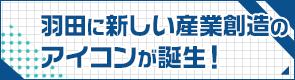 羽田に新しい産業創造のアイコンが誕生!